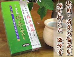 線香・お香/抗菌消臭効果の備長炭。微煙香『備長炭麗・緑茶の香り』 余分な煙をカット!少煙香 通販(販売)