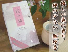 線香・お香/桜の香りのお線香。余分な煙をカット!少煙香 通販(販売)