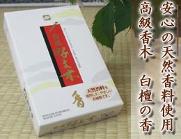 線香・お香/高級香木 老山白檀のまろやかな香り 『白檀 好文木』 通販(販売)