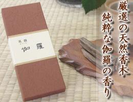 線香・お香|厳選の天然香木 伽羅の香り 高級線香『風韻・伽羅』 通販(販売)