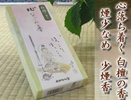 線香・お香/心和らぐ 白檀の香り 『心なごみ香・白檀の香り』 通販(販売)