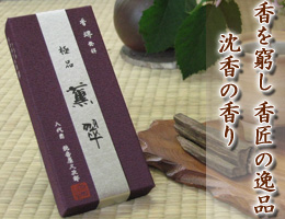 線香・お香|香りを極めた 香匠の逸品。微煙香『極品 薫翠・沈香の香り』 通販(販売)