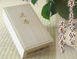 防湿効果の桐箱入 線香『沈香』 通販(販売)