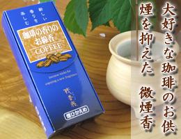 線香・お香/甘くほろ苦い コーヒーの香り。微煙線香『残香飛・珈琲の香り』 通販(販売)