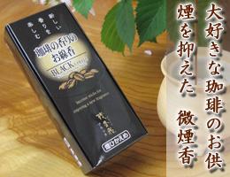 線香・お香|渋みを加えた大人の香り 微煙線香『残香飛・珈琲の香り ブラック』 通販(販売)