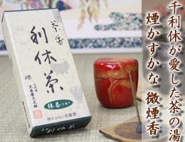 線香・お香|千利休が愛した茶香 微煙線香 『茶香 利休茶・抹茶の香り』 通販(販売)