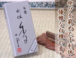 線香・お香 利休香・白檀の香り 通販,販売