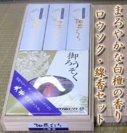 お供え、進物線香ギフト 和花ごこち/線香・ロウソクセット 通販(販売)