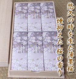 お供え、進物線香ギフト 薄墨桜セット 通販(販売)