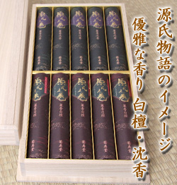 お供え、進物線香ギフト 源氏之巻・白檀沈香 通販(販売)