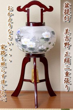 【盆提灯/行灯】 天然木製・正絹二重張り 10号『美吉野』 【送料無料!】