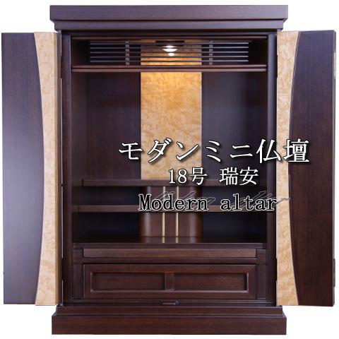 インテリアのような小型仏壇、家具調モダンミニ仏壇の通信販売
