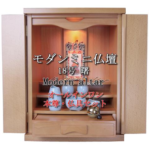モダン ミニ仏壇、小型仏壇、家具調ミニ仏壇の通信販売