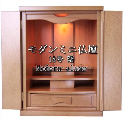 モダンミニ仏壇、小型仏壇、家具調ミニ仏壇の通信販売