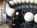 男性用数珠(京念珠)・星月菩提樹/茶水晶仕立 の通販,販売