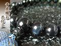 男性用数珠(京念珠)青虎眼石/共仕立の通販,販売