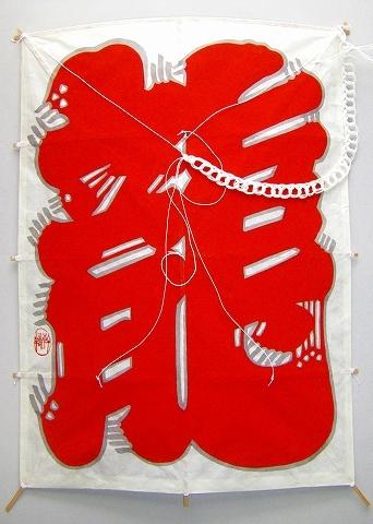 江戸字凧 『龍(りゅう)』 白に赤の文字