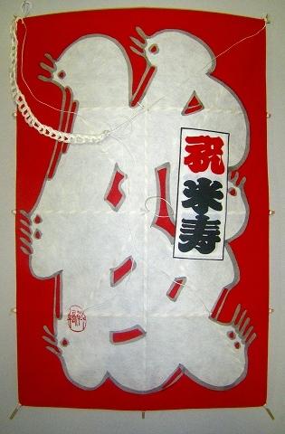 米寿名前字凧(一文字)