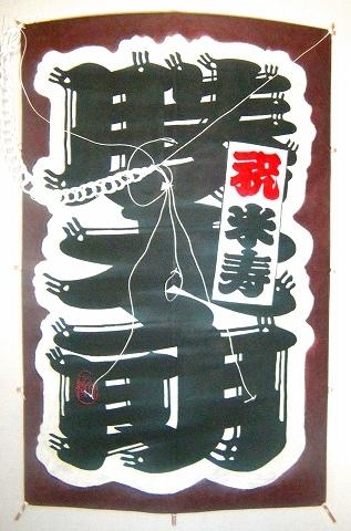 米寿名前字凧(三文字)