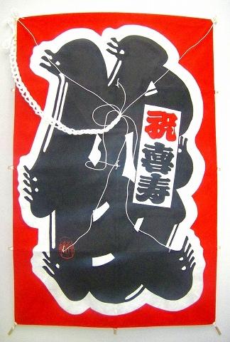 喜寿名前字凧(一文字)