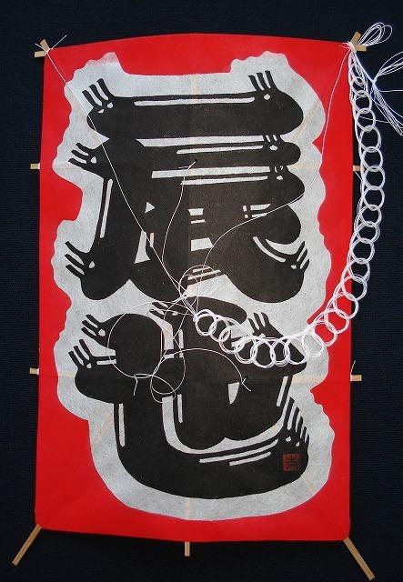 オリジナル・ミニ名前凧(二文字) 赤地に黒文字