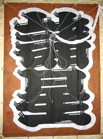 オリジナル字凧二文字