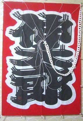 オリジナル字凧三文字