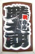 喜寿名前字凧(三文字)