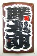 古希名前字凧(三文字)