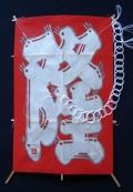 オリジナル・ミニ名前凧(一文字) 赤地に白抜き文字