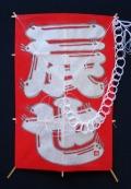 オリジナル・ミニ名前凧(二文字) 赤地に白抜き文字