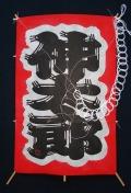 オリジナル・ミニ名前凧(三文字) 赤地に黒の文字