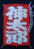 オリジナル・ミニ名前凧(三文字) 赤地に白抜き文字