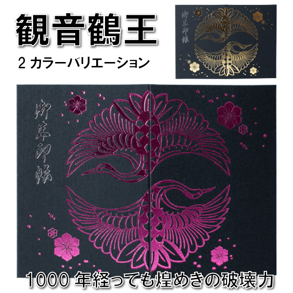 【御朱印帳】観音鶴王/蛇腹式大判/3カラー