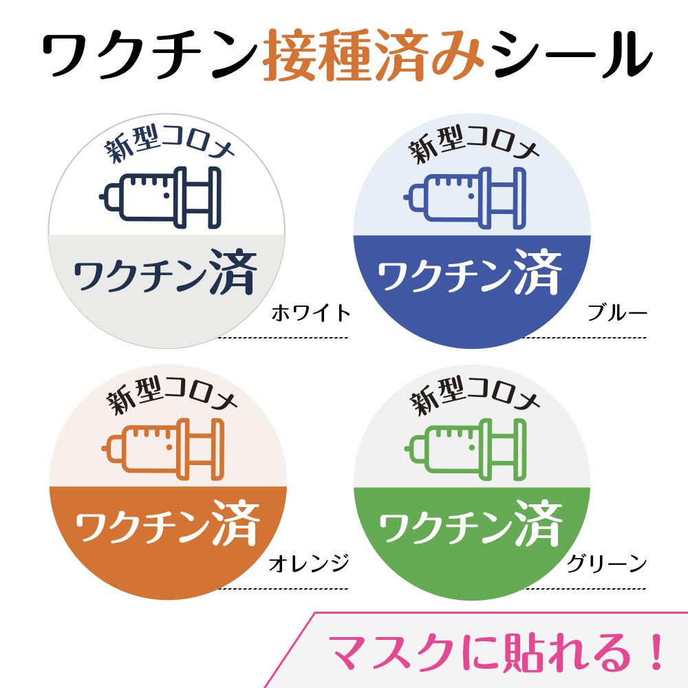 【ワクチン済みシール】ワクチン接種済みシール 30枚一か月分 25ミリ4色カラバリ