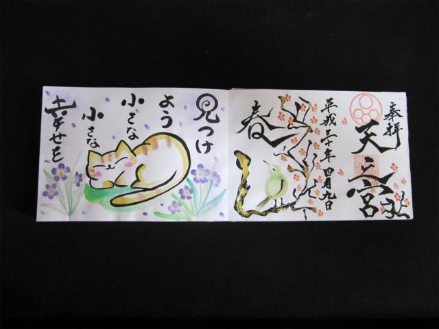 【見開き御朱印帳】七色梅/横型特大判26x18cm/蛇腹式/西陣金襴