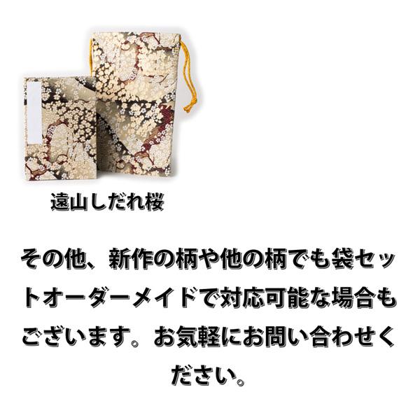 【大判御朱印帳袋セット】オーダーメイド/大判サイズ(京都西陣金襴 蛇腹 大判)