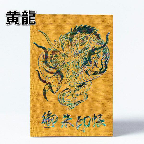 黄龍 四神