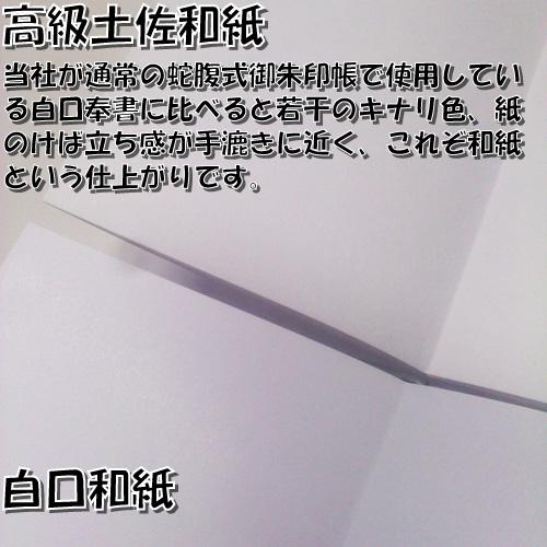 【高級土佐和紙】蛇腹御朱印帳