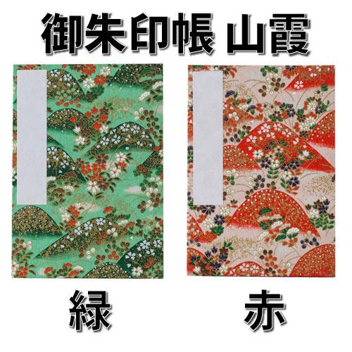 【御朱印帳】山霞/緑&赤