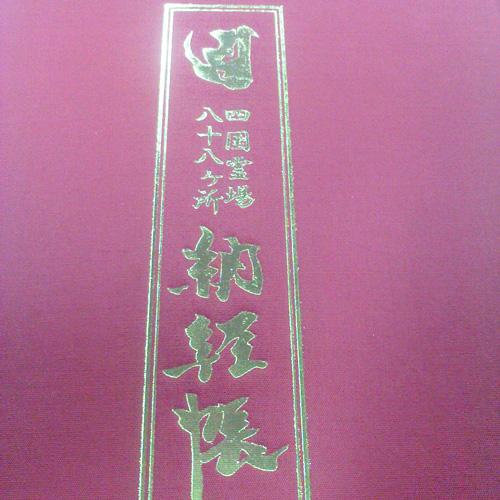 【松】四国88ヶ所納経帳