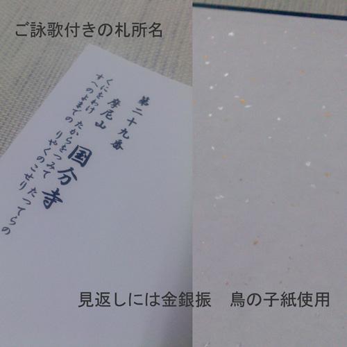 【限定・赤】四国遍路特別納経帳/増量120P特別版