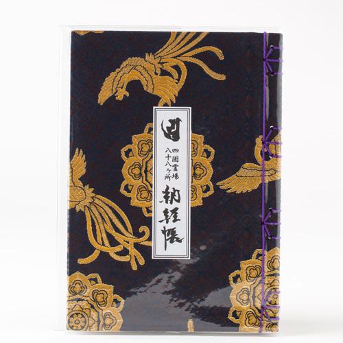 【限定・濃紺】四国遍路特別納経帳/増量120P特別版
