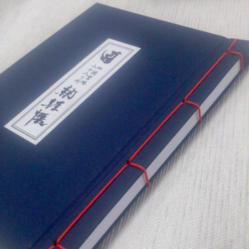 【梅】四国88ヶ所納経帳