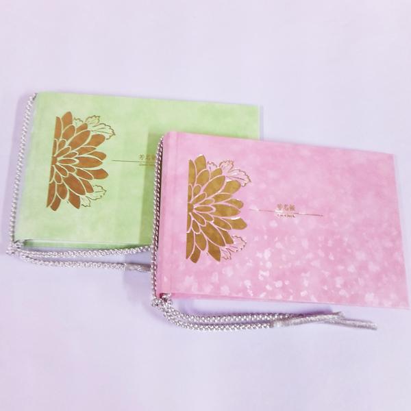 【お得な2冊セット】結婚式芳名帳 ゲストブック(紫陽花/ピンク&グリーン)