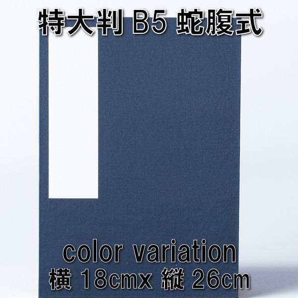 【御朱印帳】特大判18x26cm/蛇腹式/無地系定番5色
