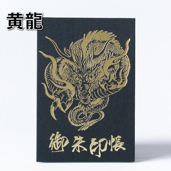 【御朱印帳】四神最終神/黄龍/蛇腹大判 standard Ver.
