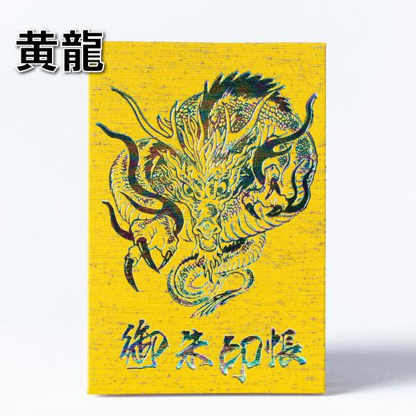 【御朱印帳】四神最終神/黄龍/蛇腹大判 with the Rainbow Ver.