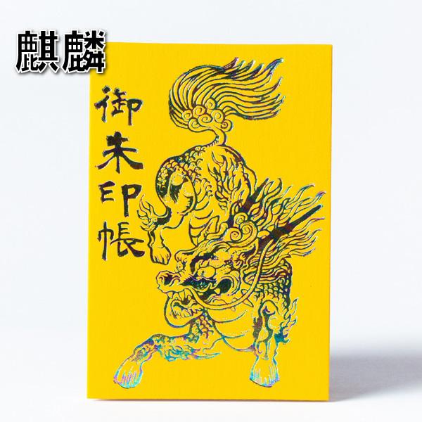 【御朱印帳】四神最終神/麒麟/蛇腹大判 with the Rainbow Ver.