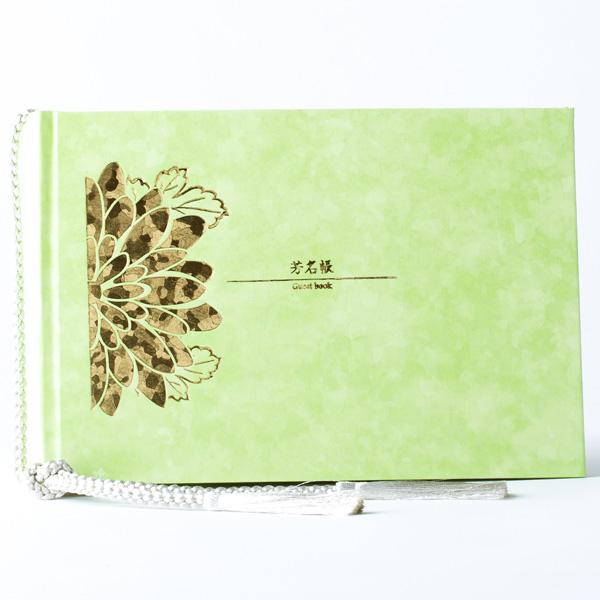 【ゲストブック】結婚式芳名帳 ゲストブック(紫陽花/グリーン)